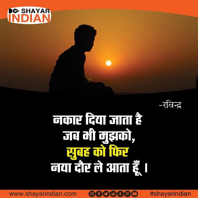 Good Morning Attitude Status in Hindi with Images | Ravindra Nagar