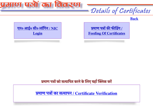 bor.up.nic.in (borup) Uttar Pradesh Caste/Income/Domicile Certificate Verification