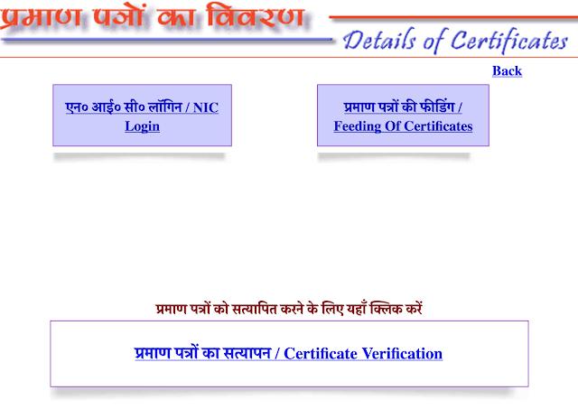 bor.up.nic.in (borup) Uttar Pradesh Caste/Income/Domicile Certificate Verification