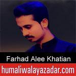 https://www.humaliwalyazadar.com/2018/09/farhad-alee-khatian-nohay-2019.html