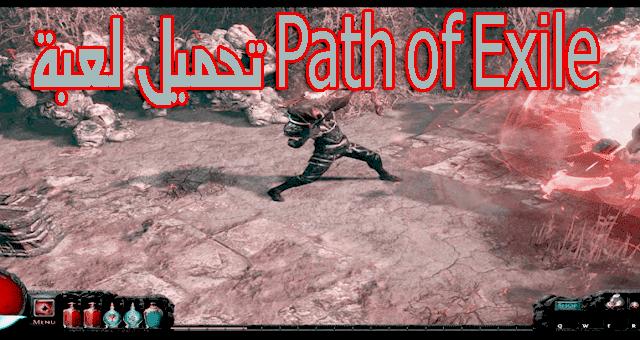 تحميل لعبة Path of Exile
