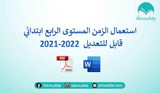 استعمال الزمن المستوى الرابع ابتدائي 2021-2022  قابل للتعديل word و Pdf