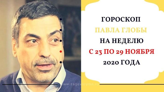 Гороскоп Павла Глобы на неделю с 23 по 29 ноября 2020 года