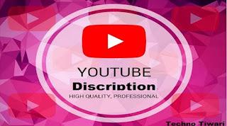 Youtube pr view kaise laye, Techno Tiwari