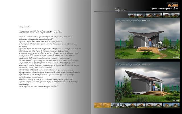 Проект бани с хозблоком – эстетическое наслаждение архитектурой