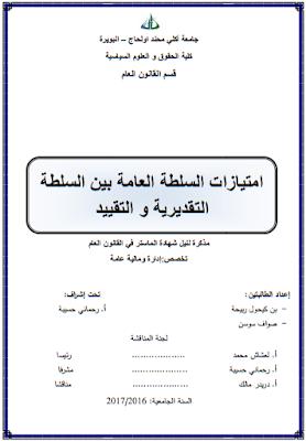 مذكرة ماستر : امتيازات السلطة العامة بين السلطة التقديرية والتقييد PDF