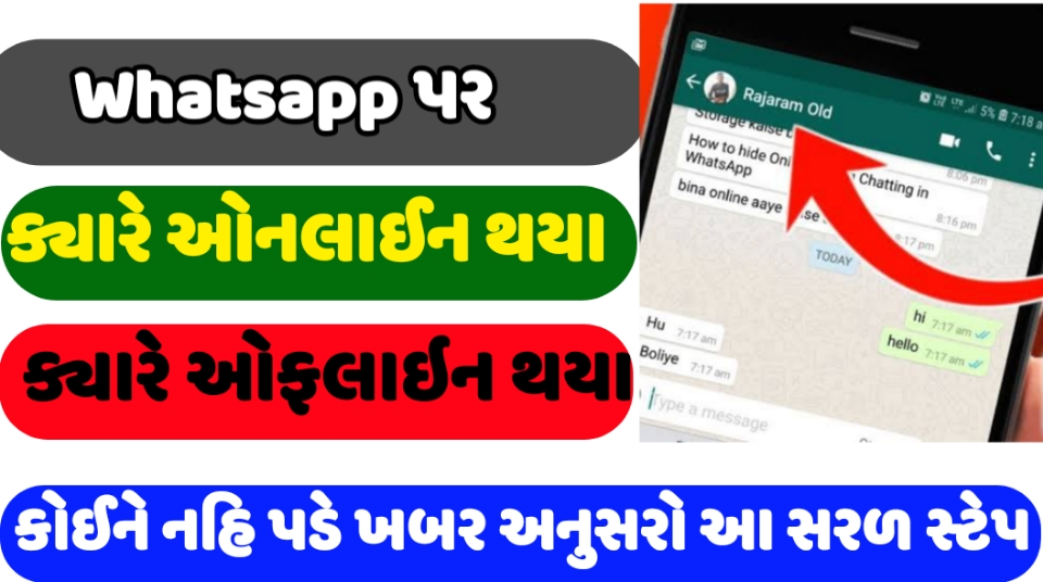 Amazing Trick Of Chatting On Whatsapp While Offline - No One Will See Online