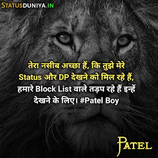 Patel Attitude Shayari Status In Hindi 2021