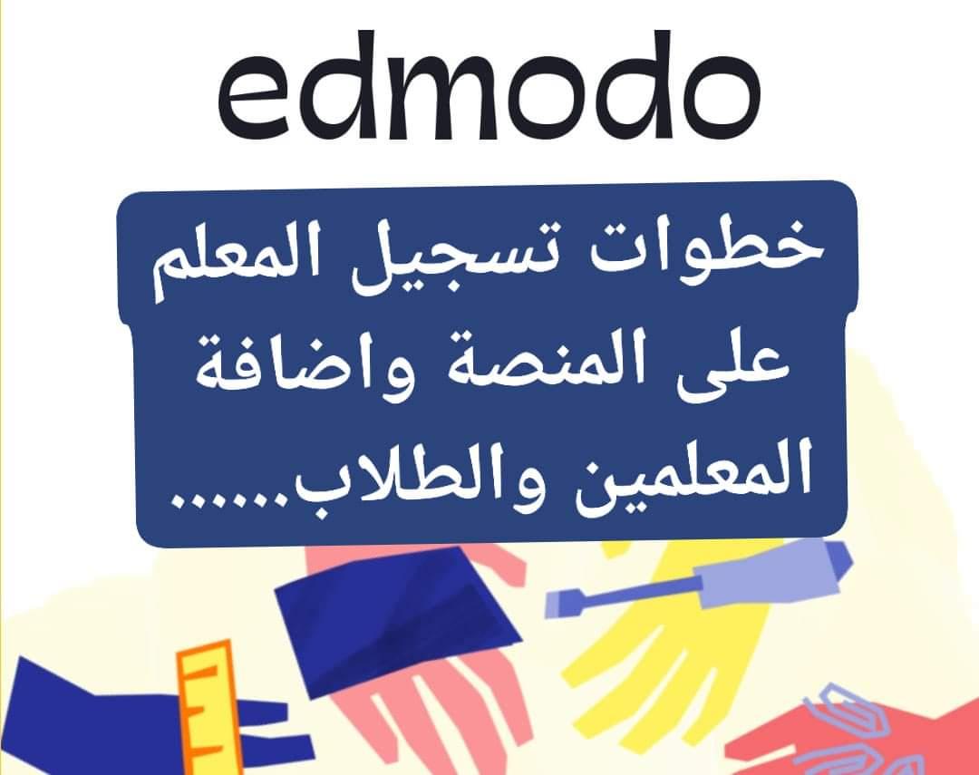 بالفيديو _ خطوات دخول المعلم للمنصة الالكترونية واضافة المعلمين والطلاب للفصول