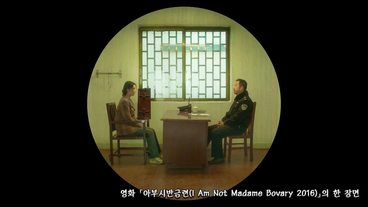 I Am Not Madame Bovary 2016 scene 02