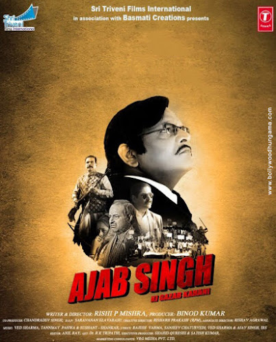 Ajab Singh Ki Gajab Kahani (2017) Movie Poster