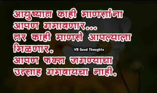good-thoughts-in-marathi-on-life-sunder-vichar-suvichar-status-vb-vijay-bhagat-आयुष्य-जीवन-गमावणार