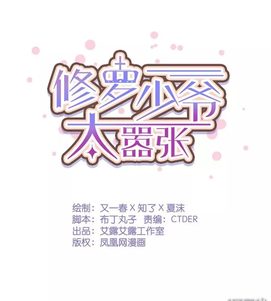 Tu La Thiếu Gia Quá Kiêu Ngạo Chapter 97 - Trang 1