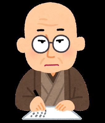 小川未明の似顔絵イラスト