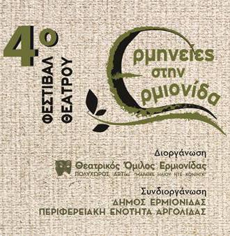 4ο Φεστιβάλ Θεάτρου «Ερμηνείες στην Ερμιονίδα» 2 Αυγούστου έως τις 2 Σεπτεμβρίου 2017
