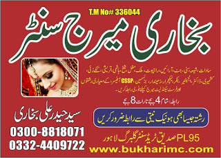 Matchmakers in lahore