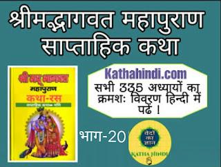 bhagwat katha hindi,sampurna bhagwat katha in hindi,shrimad bhagwat katha in hindi book,shrimad bhagwat katha in hindi book free download,bhagwat puran in sanskrit with hindi translation,sampurn bhagwat katha,bhagwat katha audio,bhagwat dasham skandh in hindi,shrimad bhagwat katha in hindi mp3,sampurna bhagwat katha mp3 download,Page navigation,sampurna bhagwat katha in hindi,sampurna bhagwat katha in hindi,sampurna bhagwat katha in hindi,sampurna bhagwat katha in hindi,sampurna bhagwat katha in hindi,sampurna bhagwat katha in hindi,sampurna bhagwat katha in hindi,sampurna bhagwat katha in hindi,sampurna bhagwat katha in hindi,sampurna bhagwat katha in hindi,sampurna bhagwat katha in hindi,sampurna bhagwat katha in hindi,sampurna bhagwat katha in hindi,sampurna bhagwat katha in hindi,sampurna bhagwat katha in hindi,sampurna bhagwat katha in hindi,sampurna bhagwat katha in hindi,sampurna bhagwat katha in hindi,sampurna bhagwat katha in hindi,sampurna bhagwat katha in hindi,sampurna bhagwat katha in hindi,sampurna bhagwat katha in hindi,sampurna bhagwat katha in hindi,sampurna bhagwat katha in hindi,sampurna bhagwat katha in hindi,sampurna bhagwat katha in hindi,sampurna bhagwat katha in hindi
