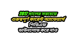 Top most current affairs of 2017 in bengali pdf