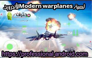 تنزيل العاب الطائرات الحربية الحديثة تحميل Modern Warplanes: PvP Warfare مهكره
