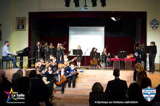 Μουσική Συναυλία Ορχήστρας Κολεγίου «ΔΕΛΑΣΑΛ»