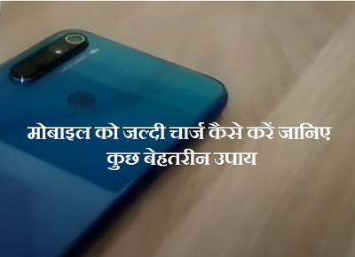 मोबाइल को जल्दी चार्ज कैसे करें