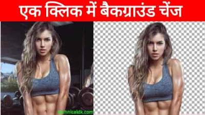 Photo ka background change online, Photo Ka background change online
