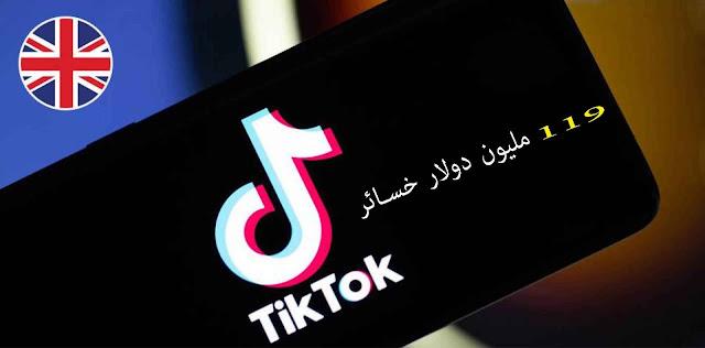أكثر من 119 مليون دولار خسائر تيك توك TikTok  في بريطانيا لعام  2019