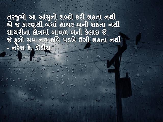 तरजुमो आ आंसुनो शब्दो करी शकता नथी Gujarati Muktak By Naresh K. dodia