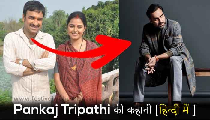 Pankaj Tripathi Biography In Hindi Struggling Life Of Actor