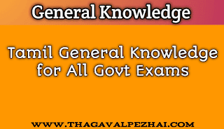 Tamil general knowledge question and answers