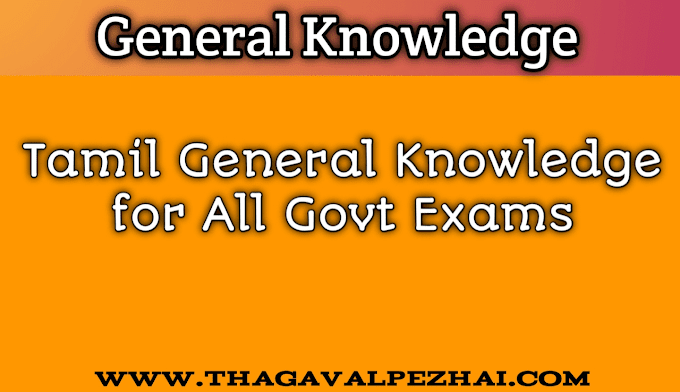 Tamil General Knowledge Question and Answer(TNPSC Quiz)