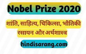 nobel-prize-2020-winners-list