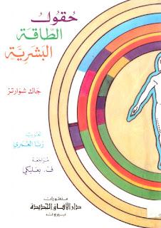 تحميل كتاب حقول الطاقة البشرية - جاك شوارتز pdf