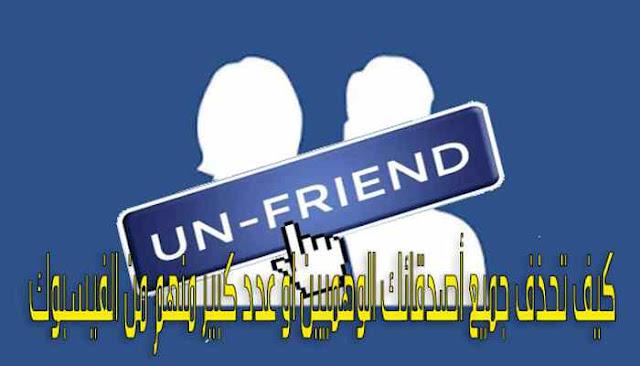 كيف تحذف جميع أصدقائك الوهميين او عدد كبير منهم من الفيسبوك