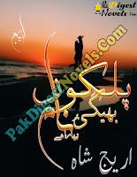 Bheegi Palkon Par Naam Tumhara Hai (Novel) By Areej Shah