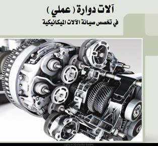 كتاب الآلات الدوارة عملي  pdf