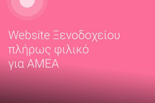 Website Ξενοδοχείου πλήρως φιλικό για ΑΜΕΑ