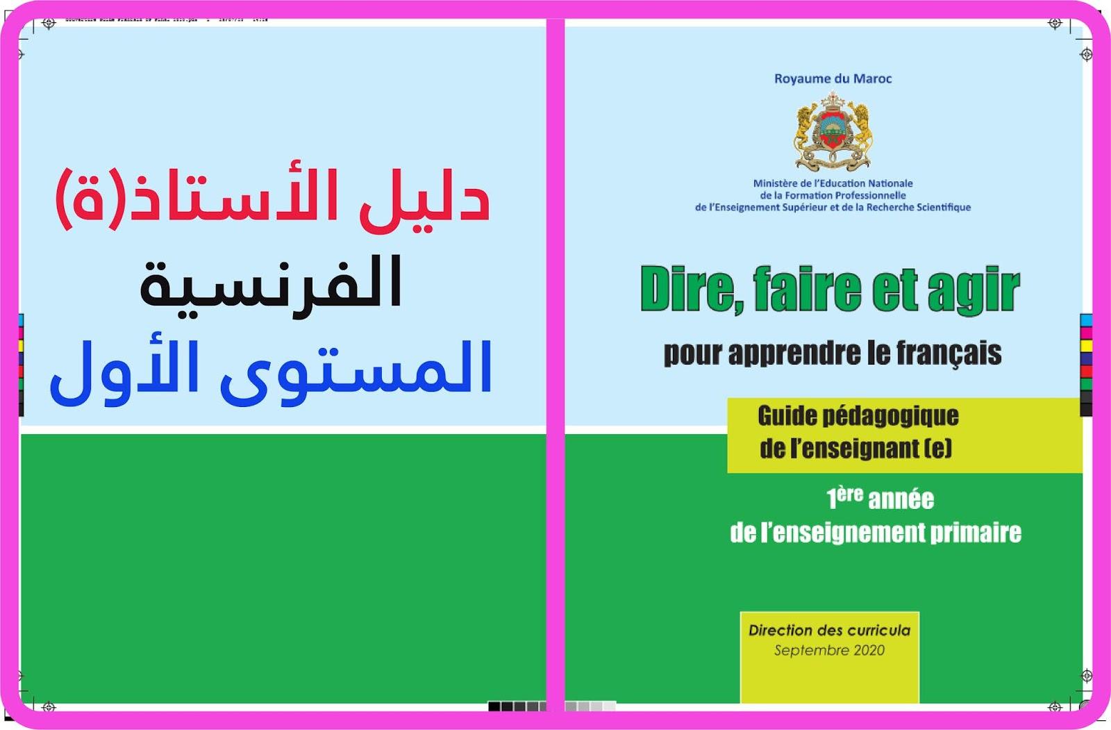 دليل الأستاذ للفرنسية المستوى الأول الطبعة الجديدة 2020/2021
