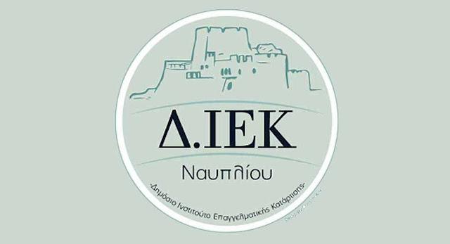 Οι προτεινόμενες ειδικότητες του ΔΙΕΚ Ναυπλίου για το Φθινοπωρινό Εξάμηνο 2019
