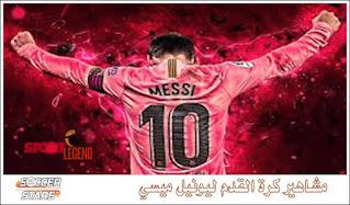 مشاهير كرة القدم ليونيل ميسي