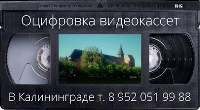 Оцифровка видеокассет. Калининград