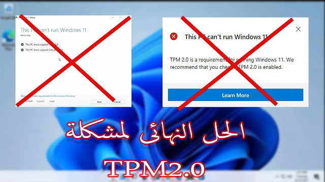 طريقة تخطى TPM 2.0 لجميع الاجهزة وتثبيت ويندوز 11 على اى جهاز