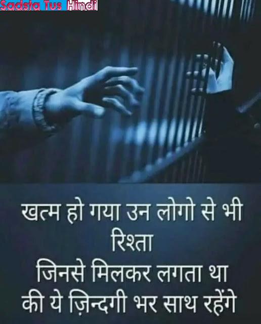 Top 10 Whatsapp sad status in Hindi images