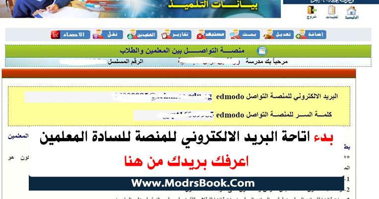 رابط بريد وباسورد منصة ايدمودو للمعلمين edmodo.org وطريقة التفعيل