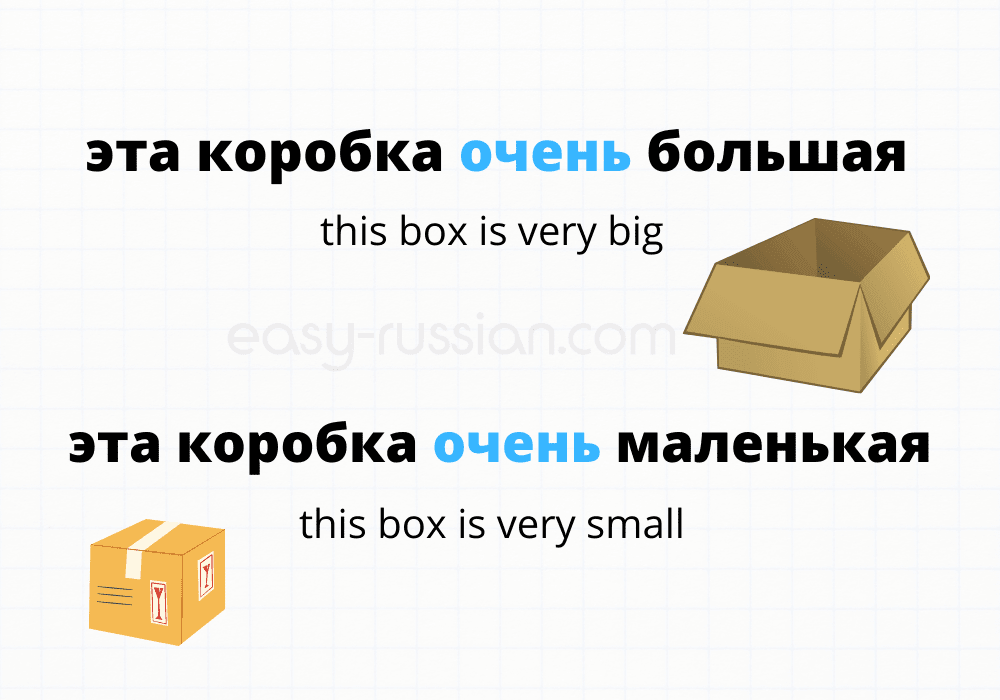 describing size in Russian