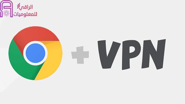 أفضل 5 إضافات VPN مجانية لمتصفح جوجل كروم في 2019