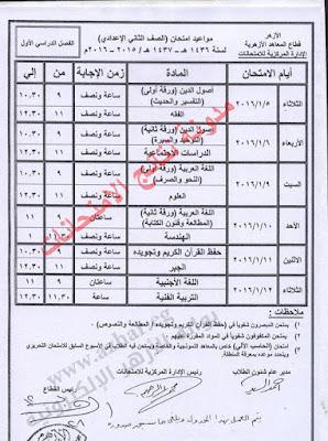 جدول امتحانات الازهر الشريف الترم الاول 2016 جميع المراحل (ابتدائى،اعدادى،ثانوى) أخر تعديل