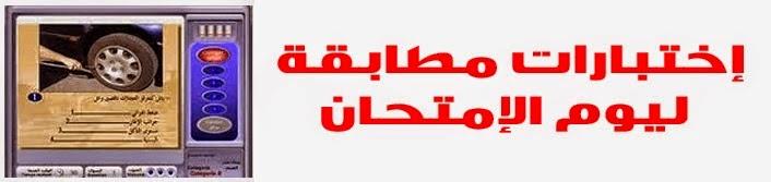 تعليم السياقة بالمغرب - إختبارات مطابق ليوم الإمتحان