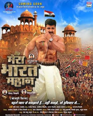 Mera Bharat Mahan Bhojpuri Movie Star casts, News, Wallpapers, Songs & Videos