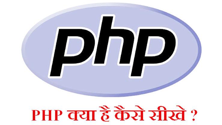 PHP Full Form in Hindi – पीएचपी क्या है?
